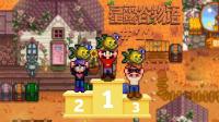 星露谷物语第三季多人联机版P22——秋季鱼王速钓比赛【五歌】
