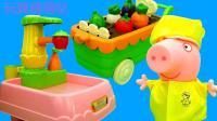 小猪佩奇菜园摘菜儿童玩具故事