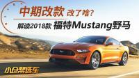 小仓帮选车2018-中期改款改了啥? 解析2018款福特Mustang野马