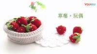邂逅童真--草莓 零基础毛线钩针钩法