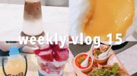 weekly vlog15 | 超长你怕不怕 | 失败的zara试穿 | 上海两天逛吃 | 心酸的老母亲