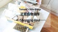 【Tomomi】6月购物分享