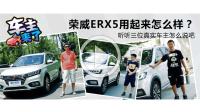 荣威ERX5用起来怎么样?听听三位真实车主怎么说!