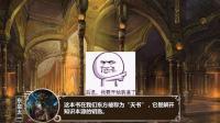 王者歪传尧天篇017: 接受神的洗礼 东皇太一揭露惊天大秘密