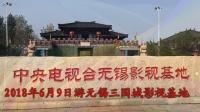 贰零壹捌年陸月玖日无锡影视基地三国城之游