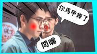 《镇魂》08案: 赵云澜携沈巍破瀚噶族百年诅咒! 沈教授, 你马甲掉啦!