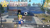 少云解说荒野行动新版足球战: 踢球瞬间爆发声波, 舍生取空投惨被围攻!