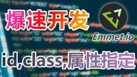03★Emmet爆速开发★id,class,属性指定
