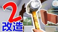 【XY小源】房产达人House Flipper 第2期 锤子改建