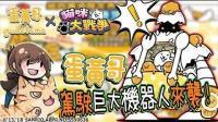 【巧克力】『猫咪大战争』- 蛋黄哥驾驶巨大机器人~来冻住一切啦!