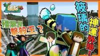 【巧克力】『第30届UHC』 - 居然是僵尸获得击杀王? 筱瑀运气外挂启动! Minecraft Tuesday
