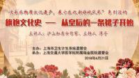 【医之韵】淳子老师主讲《旗袍文化史——从皇后的一条裙子开始》