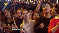 张凯丽玖月奇迹现场演唱那英成名曲《征服》