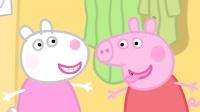小猪佩奇 10分钟合集 | 小猪佩奇和他的朋友们 - 3 | 儿童动画