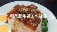 美拍视频: 和风肥牛饭教程#美食#