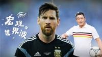 刘建宏解读重压下的梅西 世界杯球星神癖大揭秘