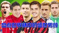 盘点2018世界杯中的五大帅哥球星!