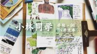 【小林手帐98】开本城市主题TN 漂流本, 让它替我去流浪~