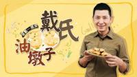 最让人欲罢不能的上海小吃  戴氏油墩子  藏着满满的童年味道