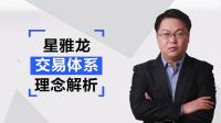 【星雅龙工作室】星雅龙交易体系理念解析