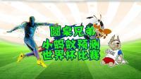 圆桌兄弟世界杯: 小蚂蚁预测尼日利亚vs冰岛比赛结果!