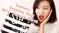 【Miss沐夏】Sephora Shopping Haul part2 购物分享 NYC版