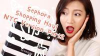 【Miss沐夏】Sephora Shopping Haul part2 购物分享 NYC版