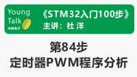 STM32入门100步(第84步)定时器PWM程序分析