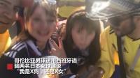 """日本女球迷遭诱骗 学说""""我是XX""""哥伦比亚球迷被禁止观赛"""