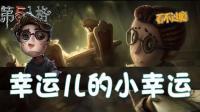 【看不过瘾】炎黄遛小丑到底是幸运还是有技巧呢?