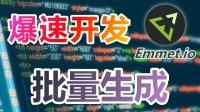 04★Emmet爆速开发★批量生成