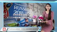 世界杯旅游消费报告: 10万国人赴俄花费预计超30亿元