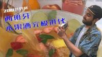 【美食世界杯-球胃相投特辑】西班牙Sangria水果酒究极进化版
