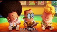 《内裤队长》片段: 熊孩子的秘密基地
