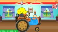 卡通农场拖拉机进城逛街购物跳舞 家中的美国学校
