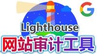 【Google技术】Lighthouse 网站审计工具