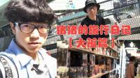【猪猪vlog】日本旅行日记—大阪篇 特摄迷的旅行