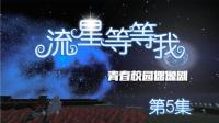 CH明明我的世界偶像剧《流星等等我》第五集: 幕后黑手出现