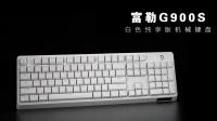 换装纯白色 富勒G900S白色纯享版机械键盘