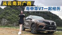 小仓说车2018-云南到广西三天玩法, 与中华V7一起经历