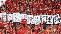 巴西赛前被问:还记得16年前的中国队吗? 球迷神回复
