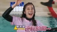 """热巴被弹入水中, 吓得直喊""""妈妈""""! 队友: 落水姿势都这么美"""