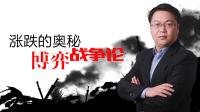 """【星雅龙工作室】涨跌的奥秘——""""博弈""""战争论"""