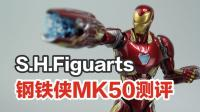 176 纳米钢铁侠-万代SHF《复仇者联盟3》MK50