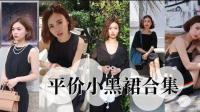 【ImAnnaNana】【每个女生都需要的】平价小黑裙合集