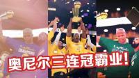 【布鲁】NBA2K18生涯模式:库里总决赛三分绝杀!奥尼尔完成三连冠霸业!(78)