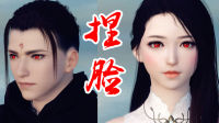 【XY小源】逆水寒 捏脸开始了 个个帅哥美女