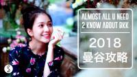 【中文择旅】2018泰国曼谷自由行之私房玩法:米其林一星路边摊、海滩秘境