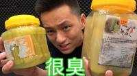 小伙作死试吃宁波臭冬瓜和苋菜! 一打开就感觉被臭呕吐了!