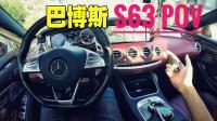 【中文】第一人称视角驾驶体验巴博斯奔驰Brabus S63 AMG Coupe